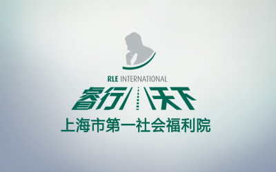 RLE China CSR Campaign – Sending blessings to the Elderly